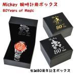 ディズニー時計 箱 ギフト プレゼント 時計用 雑貨 小物 生誕80周年