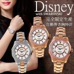 腕時計 レディース 自動巻き ブランド ディズニー Dis