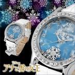 腕時計 ディズニー プリンセス ホワイト エルサ アナと雪の女王 革 ハート
