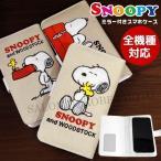スヌーピー  全機種対応 スマホ ケース 手帳型 SNOOPY  iPhone iPhone6 iPhone7 スマートフォン カバー ミラー付
