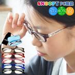 PCメガネ キッズ メガネ 子供 スヌーピー グッズ ウイルス対策 ブルーライトカット おしゃれ 軽量 小さめ JIOS検査済み ケース付き