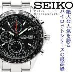 腕時計 セイコー SEIKO SND253P1 メンズ パイロット クロノグラフ ウォッチ