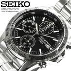 腕時計 セイコー SEIKO SND367P1 メンズ クロノグラフ ウォッチ 防水