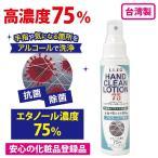 エタノール濃度75% 消毒液 携帯用 LLE+ ハンドクリーンローション 100ml 消毒用 除菌 衛生