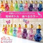 フラワーハーバリウム  電球ボトル 選べるカラーアレンジ  花母の日  誕生日ギフト 記念日 敬老の日 プチギフト