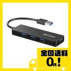 BUFFALO USB ハブ 3.0 4ポート ブラック 小型 PS4 PS5 Chromebook 対応 BSH4U125U3BK