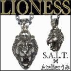 メンズ/レディース/ライオン/シルバーアクセサリー/ネックレス/ペンダント/ハンドメイド/日本製/LIONESS/SA1