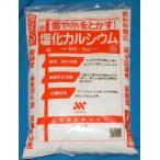 凍結防止剤 塩化カルシウム粒状5kg