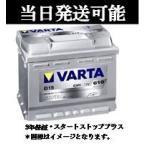 税込 VARTA バルタ 563-400-061バッテリー 【正規ルート】 フェラーリ ランボルギーニ ベントレー - 14,350 円