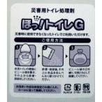 非常用トイレ処理セット ほっ!トイレG(100回分) 災害用トイレ処理剤 企業/自治体/学校の備蓄に  断水時に 車の渋滞時に 水いらず 衛生的で無臭 日本製