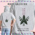戦国武将 「福島正則 家紋 沢瀉」 刺繍パーカー 半袖 (メンズ)