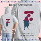 戦国武将 「毛利元就 家紋 三星一文字」 刺繍パーカー 半袖 (メンズ)