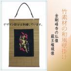 如意輪寺の仏像 蔵王権現像 刺繍 和風 壁掛け 壁飾り 掛け軸 タペストリー