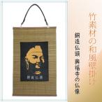 銅造仏頭 興福寺の仏像 和風 壁掛け 壁飾り 掛け軸 タペストリー