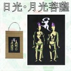 日光・月光菩薩と薬師如来の梵字 刺繍 和風 壁掛け 壁飾り 掛け軸 タペストリー