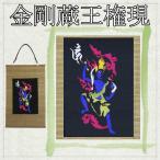 金剛蔵王権現 刺繍 和風 壁掛け 壁飾り 掛け軸 タペストリー