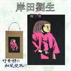 岸田劉生 麗子像 刺繍 和風 壁掛け 壁飾り 掛け軸 タペストリー