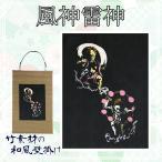 風神雷神 俵屋宗達 尾形光琳 刺繍 和風 壁掛け 壁飾り 掛け軸 タペストリー