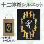 十二神将シルエットと薬師如来梵字 刺繍 和風 壁掛け 壁飾り 掛け軸 タペストリー