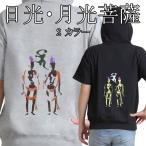日光・月光菩薩と薬師如来の梵字 刺繍パーカー 半袖 メンズ レディス