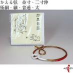 かえる弦 1本入り 弓道 弓具 弦 弓道用品 C-004 (クロネコDM便可)