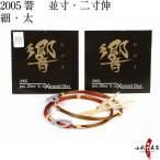 2005響 2本入り 弓道 弓具 弦 弓道用品 C-012 【ネコポス対象】