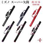 ミズノ スーパー矢筒 弓道 弓具 弓道用品 E-008