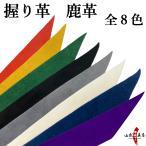 握り革 無地 全9色 弓道 弓具 弓道用品 F-039 (ネコポス対象)