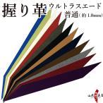 握り革 ウルトラスエード製 「さらり」 厚み:普通 [全15色]【F-372】【ネコポス対象】