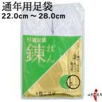 足袋 晒裏 綿100% 4枚コハゼ 22.5cm〜28.0cm 弓道 弓具 弓道足袋 H-166 (クロネコDM便可)