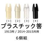 筈 プラスチック製 6個組 弓道 弓具 弓道用品 N-003 (ネコポス対象)