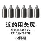 矢尻 近的用 接着剤不要タイプ 6個組 弓道 弓具 弓道用品 N-006 (クロネコDM便可)