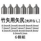竹矢用矢尻 光沢なし 6個組 弓道 弓具 弓道用品 N-013 (クロネコDM便可)