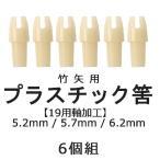 竹矢用筈 プラスチック製 19用含み筈加工品 6個組 弓道 弓具 弓道用品 N-018 (クロネコDM便可)
