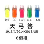 天弓筈 クリスタルカラー プラスチック製 6個組 弓道 弓具 弓道用品 N-028 (ネコポス対象)