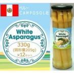 送料無料 CAMPOSOL(カンポソル) ホワイトアスパラガス 330g(固形量205g)×12セット 代引き・同梱不可