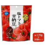 送料無料 塩トマト甘納豆 170g×20袋セット 代引き・同梱不可