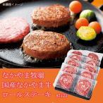 送料無料 なかやま牧場 国産なかやま牛 ロールステーキ 87123 代引き・同梱不可