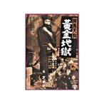 DVD 鞍馬天狗黄金地獄 FYK-151