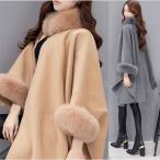 コート レディース Aライン コート ファーコート ウール混紡 大きいサイズサイズ 20代30代40代