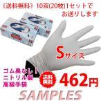 コストコ ニトリル手袋は丈夫で低価格!
