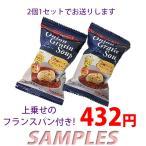 PILLBOX ピルボックス オニオングラタンスープ 2袋