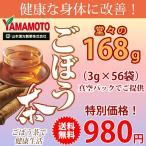 山本漢方製薬のごぼう茶を送料無料でご提供♪