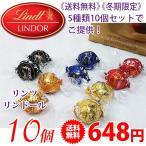 《送料無料》 《冬期限定》Lindt リンツ リンドール トリュフチョコ アソート 10個(5種類)
