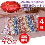 《送料無料》 《冬期限定》Lindt リンツ リンドール トリュフチョコ アソート 50個(5種類)