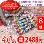 《送料無料》 《冬期限定》 Lindt リンツ リンドール トリュフチョコ アソート6種類(4...