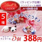《ラッピング仕様》 Lindt リンツ リンドール チョコ アソート(5個入り)1セット プレゼントにどうぞ♪