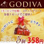《ラッピング仕様》 GODIVA ゴディバ チョコレート マスターピースシェアリングパック アソート (5個入り)1セット プレゼントにどうぞ♪
