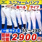 【即納可能】MIZUNO(ミズノ) 野球用練習ユニフォームパンツ(ガチパンツ)一般用練習着 レギュラー ショート ロング ストレート ショートフィット バギー