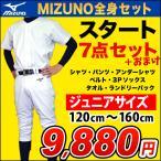 [おまけ付き]【7点セット】ミズノ少年野球練習セット!